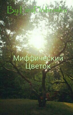 Миффический Цветок by LizaDobrosha