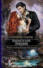 Екатерина Азарова   Охотники за луной. Ловушка by annamisyurkeeva