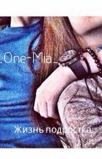 Жизнь Подростка by _One-Mia_