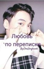 Любовь по Переписке. by ChoiJonghueok
