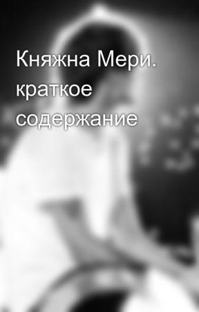 Княжна Мери. краткое содержание by Julia_Zouis_Bro