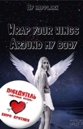 Wrap Your Wings Around my Body #Wattys2016 by happylark