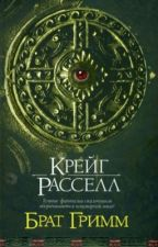 """Брат Гримм"" Крейг Рассел by Ekaterina_1988"