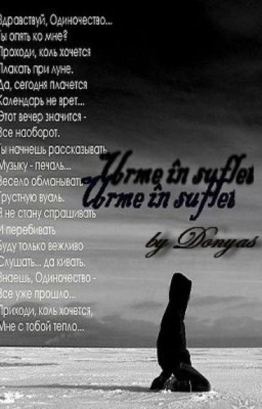 Urme in suflet!!! by Donyas