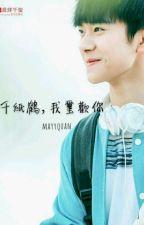 千纸鹤,我玺欢你 by mayyquan