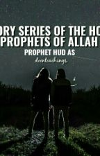 Story Of Prophet Hud AS by deenteachings