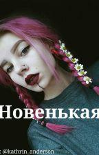 Новенькая (РЕДАКТИРУЕТСЯ!) by maryana_sladkoo