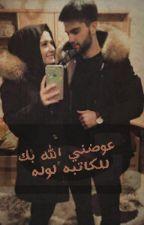 عوضني الله بك للكاتبه لوله by rewayat_lolo