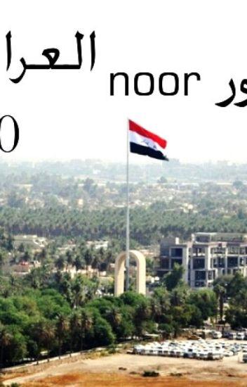 العراق الجريح 1700 Noor I51 Wattpad