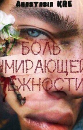 Боль умирающей нежности. by NastyaKrevsun