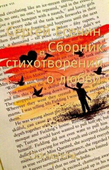 Сергей Есенин: Стихи О Любви