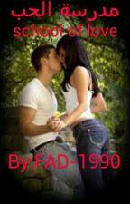 مدرسة الحب(school Of Love) by FAD-1990