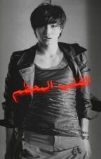 القلب المحطم by TabarkAlrahman6