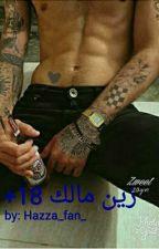 زين مالك by hazza_fan_