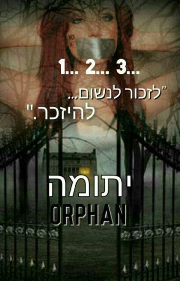 יתומה || orphan