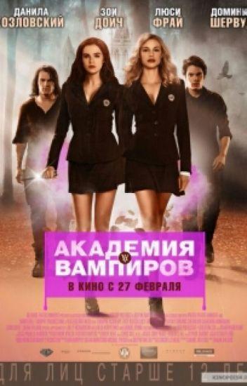 Академия Вампиров 1