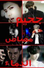 جحيم مصاص الدماء by Oumi_Stories