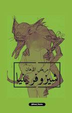 مريض الذهان || شيزوفرينيا by Oumi_Stories