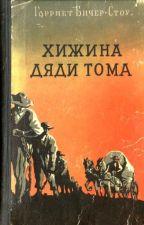 Хижина Дяди Тома by Moldirsha