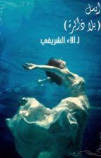 ايسل ( بلا ذاكرة ) by AlaaElsherifi