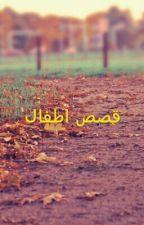 قصص اطفال by warda_karbala