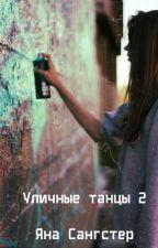 Уличные танцы 2 by -Adventurer-