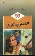 عصفورة الصدى_روايات احلام by duhaalbatran