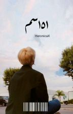 151Cm   جيمين by Heronicax