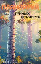 Планетарий тайных искусств by Poduska_com