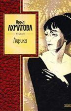 Анна Ахматова. Лирика. by ValentinaMityaeva