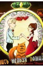 Женить нельзя помиловать by Lunnayavedma