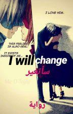 I Will Change سأتغير  by Samar_Mishele