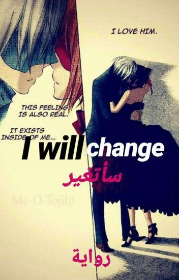I Will Change سأتغير
