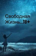 Свободная жизнь...18+ by 154563