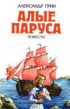 Алые Паруса by Yulya141414