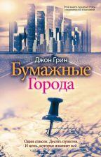 Джон Грин. Бумажные города. by LeraSmoke