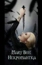 Некромантка by Mary_Box