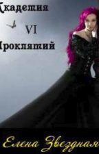 Академия проклятий 6 by kolibry903