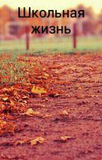 Школьная жизнь by AlbinaMaykop