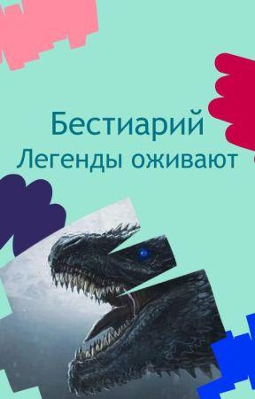 Бестиарий by FantasyRU