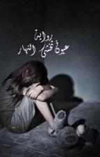 عيون تخشى النهار by rewayat_fr7