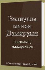 Дамир Һәм Валиулланың онотолмаҫлыҡ мажаралары by mohebbet23