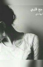 يا وجع قلبي by novels_anosha