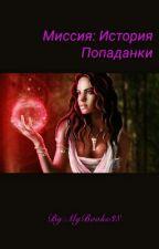 Миссия: История Попаданки. (Редактируется) by MyBooks38