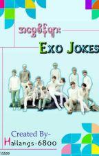 အေမႊစိန္မ်ား(Exo Jokes) by Hailangs_6800