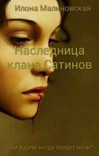 Наследница клана Сатинов by ilonaia