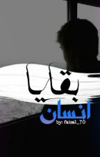 بقايا إنسان by Faisal_70
