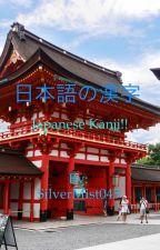 Learn Japanese! by SilverMist045