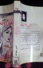 لماذا أنت ..؟! by AmanyAttaallah