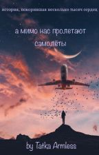 А Мимо Нас Пролетают Самолеты by TatkaArmless